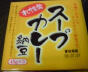 納豆×スープカレー